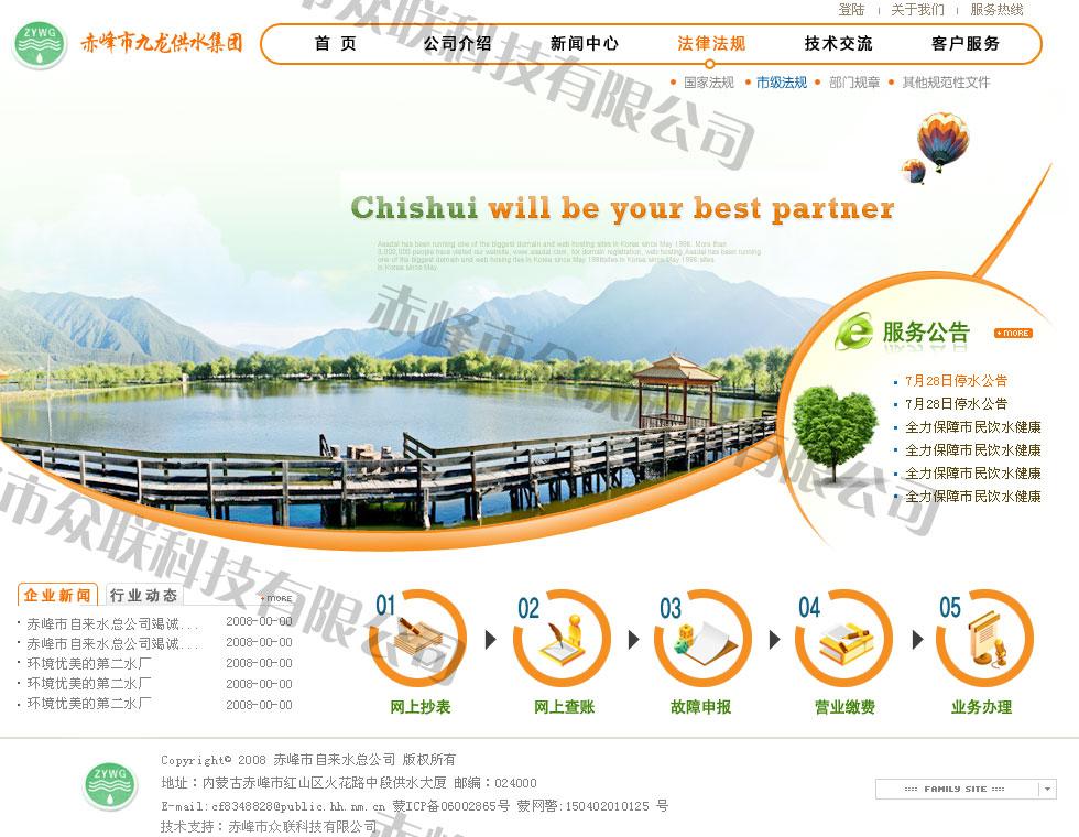 赤峰市九龙供水集团
