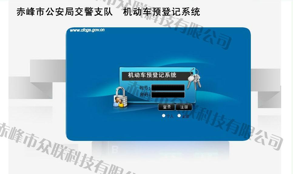 机动车预登记系统