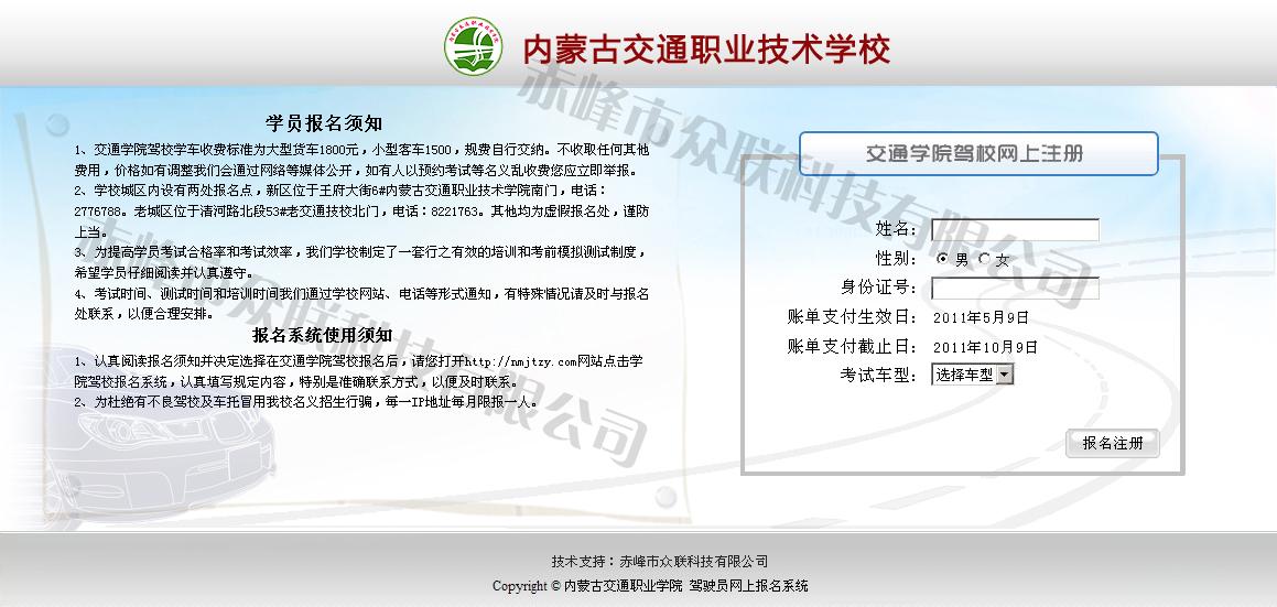 交通技校驾驶人考试网上报名系统
