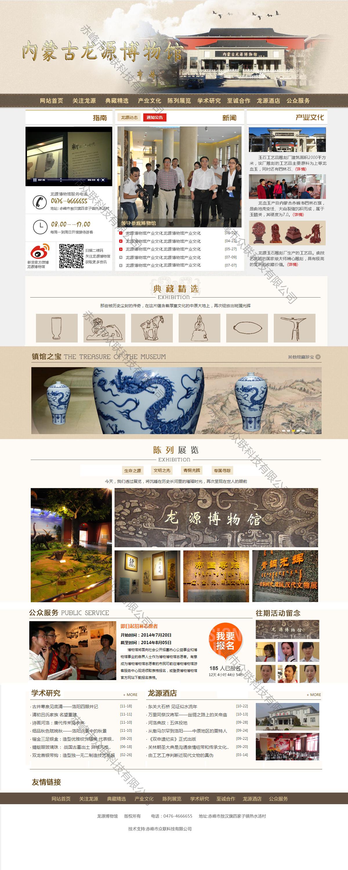 内蒙古龙源博物馆