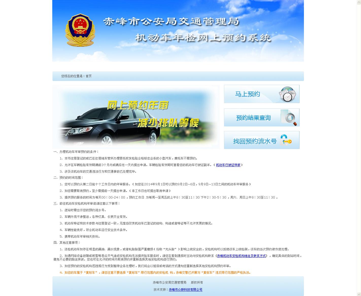 赤峰市公安局交通管理局机动车年检网上预约系统