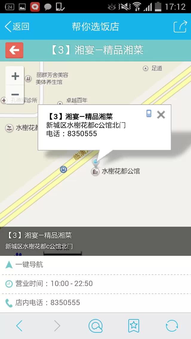 赤峰交通广播电台《帮你选饭店》栏目