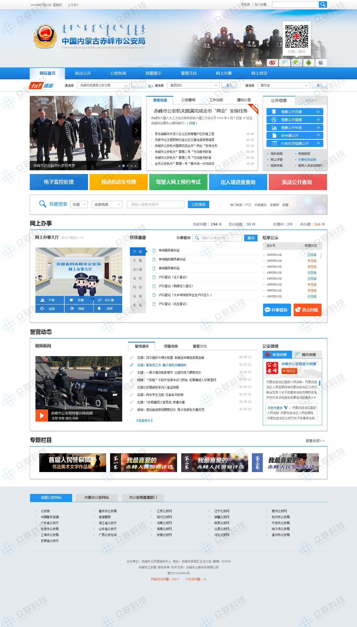 赤峰公安局外网