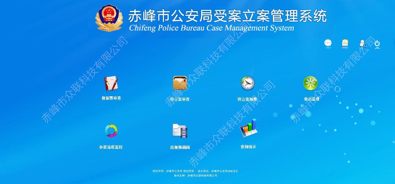 赤峰市公安局受立案管理系统
