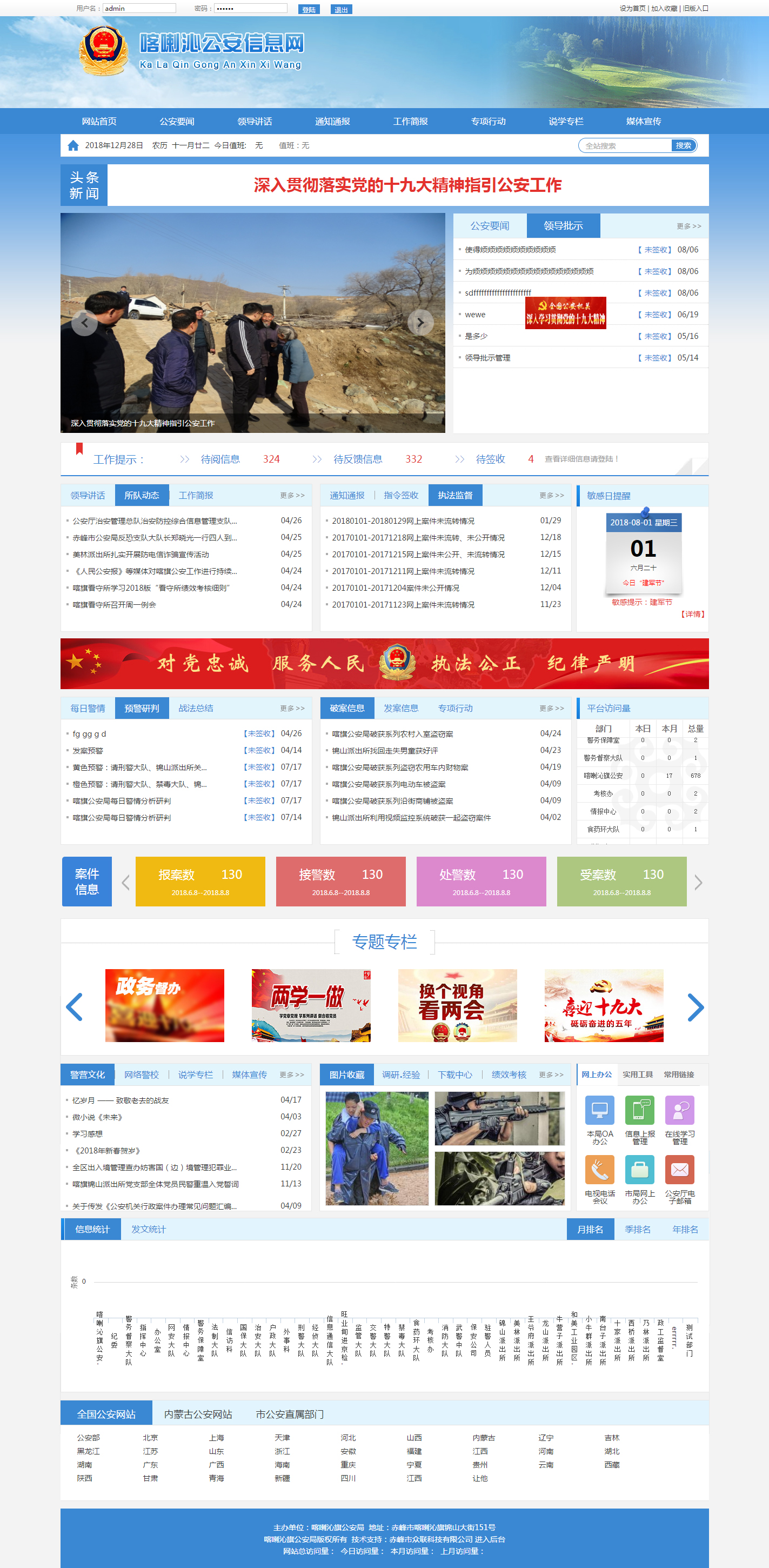 喀喇沁旗公安信息网(内网)