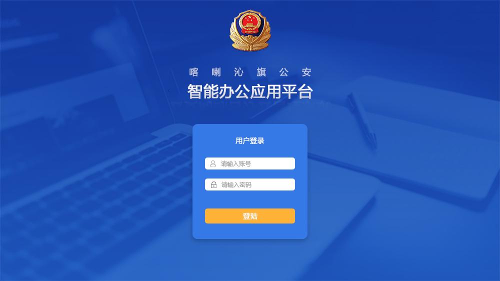 喀喇沁旗公安智能办公应用平台