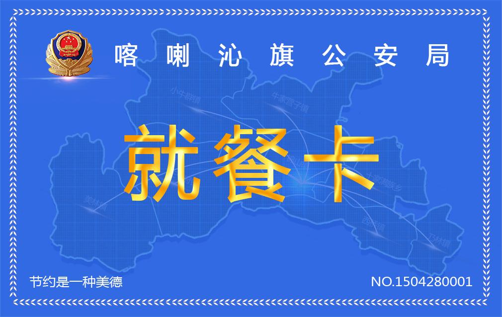 喀喇沁旗公安就餐卡设计